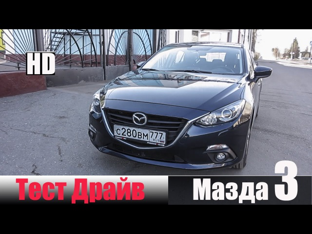 Обзор 1 5 л 120 л с 6АКПП SkyActiv G Мазда 3 видео с YouTube канала Александр Сошников смотреть онлайн без регистрации