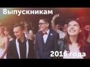 Выпускникам школ Красногвардейского района Санкт-Петербурга 2016