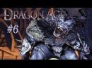 Dragon Age: Origins- Слюнявая тварь 6