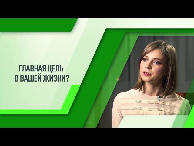 Наталья Поклонская: о новогодних желаниях, несправедливости и счастье