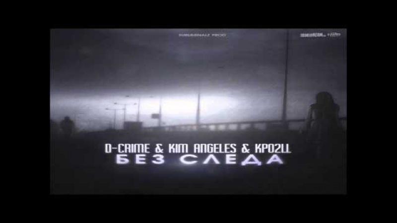 D Crime feat. Kim Angeles Kpo2LL - Без следа