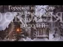 Гороскоп на неделю с 19 25 февраля 2018года ВОДОЛЕЙ