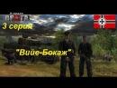 В тылу врага 1 Прохождение кампании за Германию 3 серия Миссия Вийе Бокаж