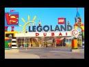 Леголэнд Дубаи парк аттракционов Legoland attraction park miniland lego train world duplo Day 5