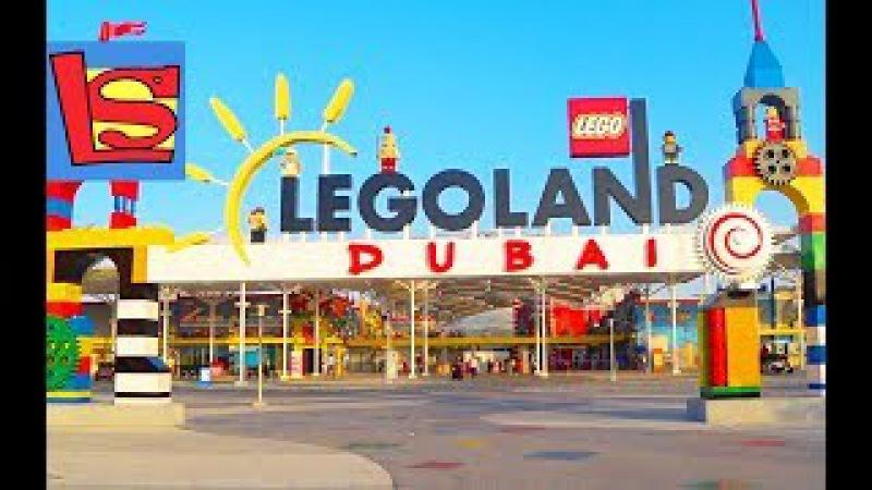 Леголэнд Дубаи парк аттракционов Legoland attraction park miniland lego train world duplo | Day5