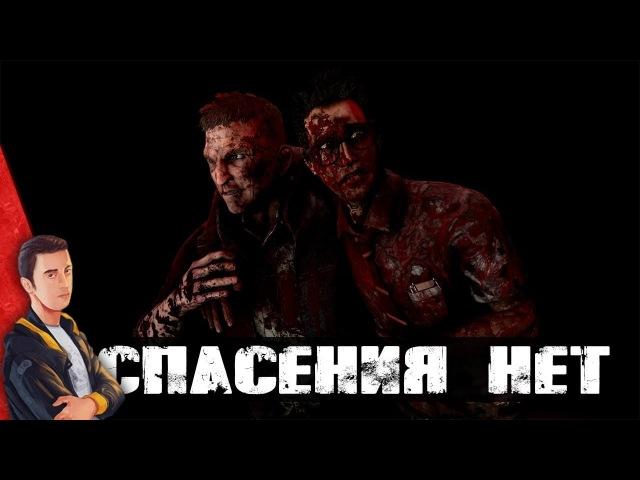 Dead by Daylight ► СПАСЕНИЯ НЕТ