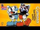CUPHEAD РОККИ играет! Обзор игры от красной панды. Платформер в стиле старых мульти ...