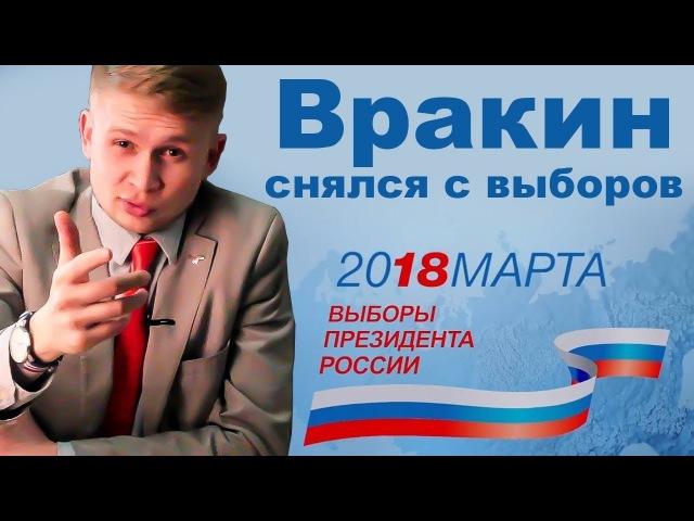 ВРАКИН снялся с выборов
