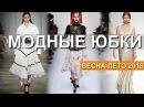 ЖЕНСКИЕ ХИТРОСТИ Модные ЮБКИ весна лето 2018 🔴 Тенденции сезона
