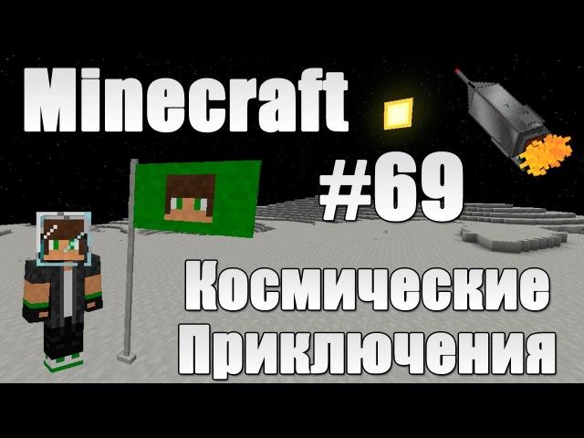 Minecraft: Космические Приключения 69 [Вторая Солнечная Панель]