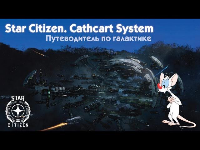 📣 Star Citizen. Русский перевод Loremaker's Guide - Cathcart System
