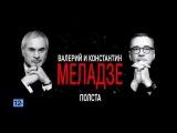 Концерт Валерия и Константина Меладзе 8 марта на Солнечногорском ТВ