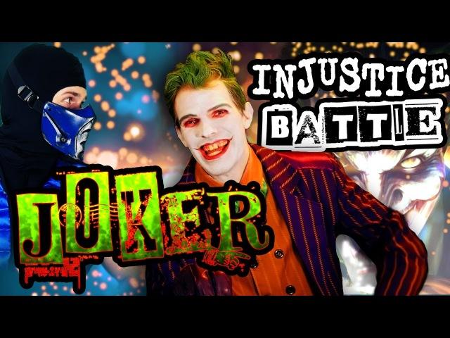 The Joker Plays - INJUSTICE: Gods Among Us Classic Battle (Gameplay W/ Sub-Zero) | MK VS DC PARODY!