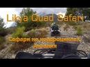 Quad Safari Antalya. Сафари на квадроциклах в Антальи