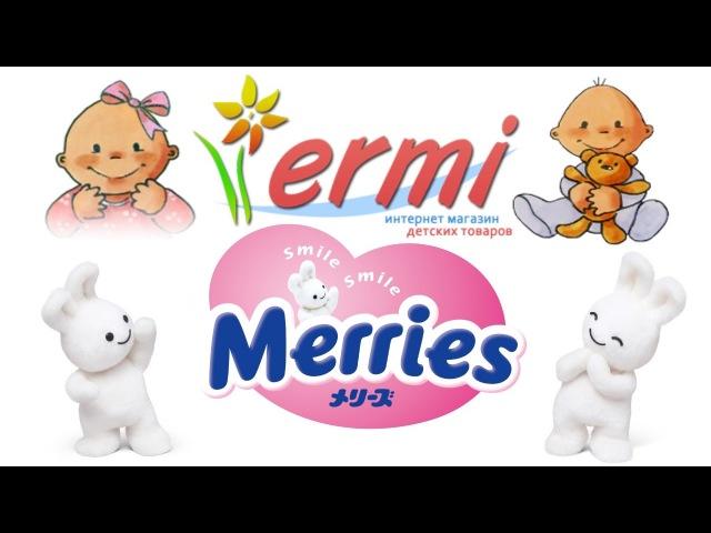 Учимся менять подгузники-трусики Merries