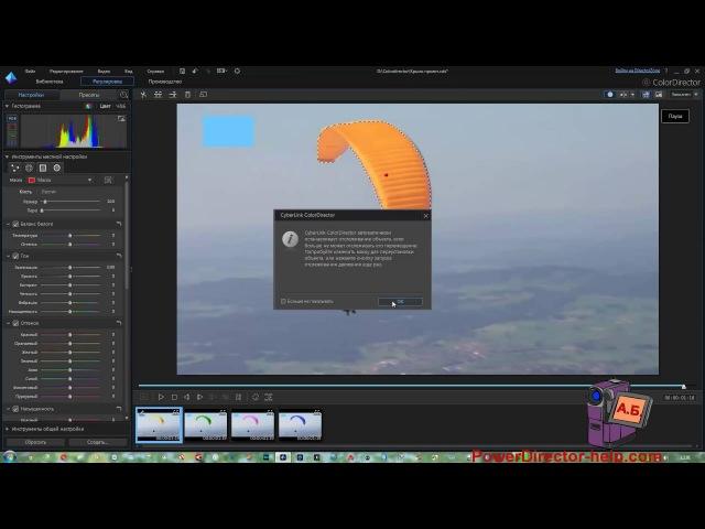 Урок 109 Colordirector Motion Tracking Изменение цвета движущегося объекта