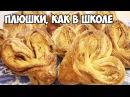ПЛЮШКИ булочки С САХАРОМ, как в школе ♥ Sweet buns ♥ Рецепты 15 ♥ Stacy Sky