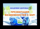 Презентация возможностей компании Nature's Sunshine. NSP (НСП)
