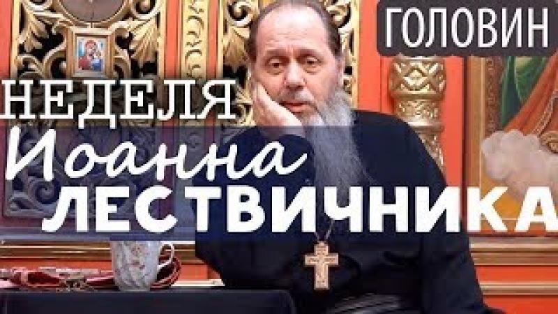 Не бояться Уединения! Головин Владимир. Неделя Иоанна Лествичника