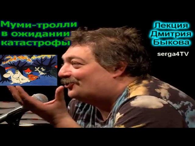Быков Дмитрий Муми тролли в ожидании катастрофы Лекция