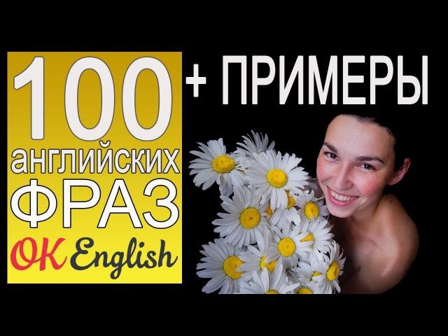 2 100 РАЗГОВОРНЫХ ФРАЗ НА АНГЛИЙСКОМ ЯЗЫКЕ | OK English