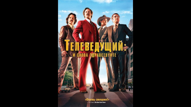 Телеведущий: И снова здравствуйте (2013) — КиноПоиск » Freewka.com - Смотреть онлайн в хорощем качестве