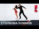 Произвольная программа пары Ксения Столбова и Федор Климов Чемпионат Европы