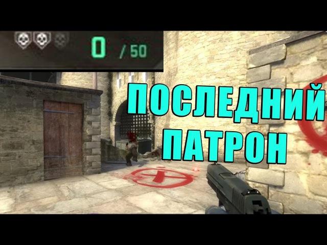 Последний патрон xD [LUCKY SHOT CS:GO]