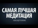 Самая лучшая медитация. Александр Палиенко.