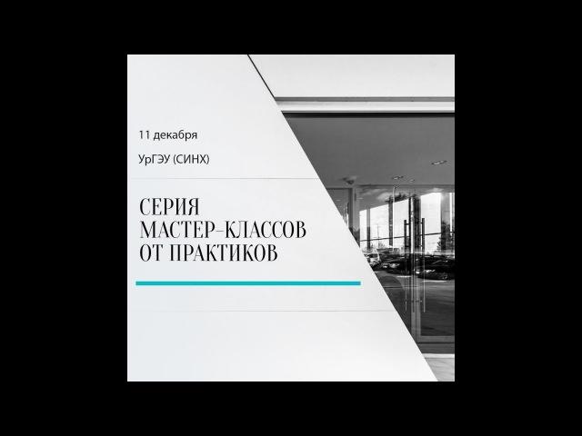 Как выжать максимум из контекстной рекламы Спикер Степанова Юлия маркетолог DIG смотреть онлайн без регистрации