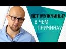 Жестокая правда почему ты до сих пор одна Психология отношений Ярослав Самойлов 18