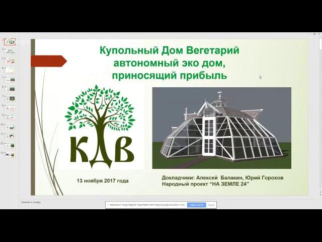 Купольные Дома Вегетарии модельного ряда КДВ 4. Размеры, планировки, возможности