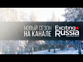 Новый сезон на канале Exciting Russia!
