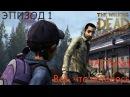 The Walking Dead - Season 2 / Ходячие мертвецы Сезон 2 ЭПИЗОД 1 Всё, что осталось