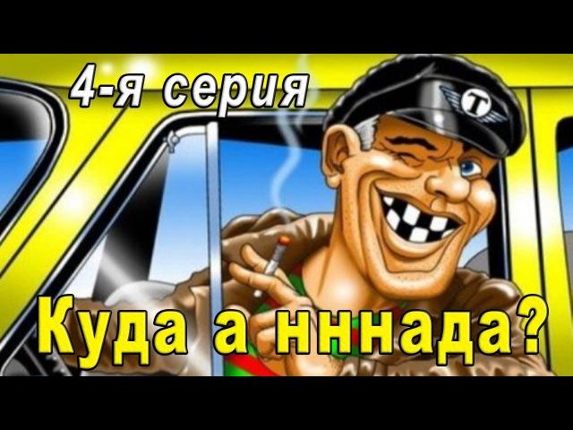 Таксую 4-я серия