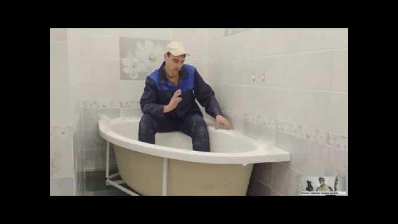 Установка акриловой ванны, сварочные работы и разговоры о сварке