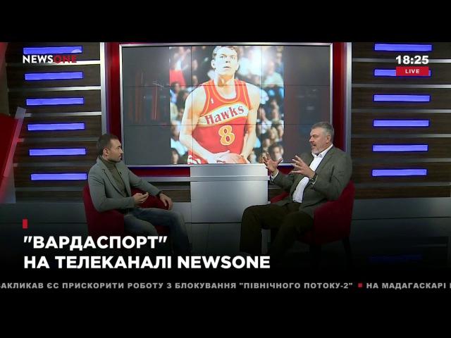 ВардаСпорт Александр Волков на NewsOne 12 11 17