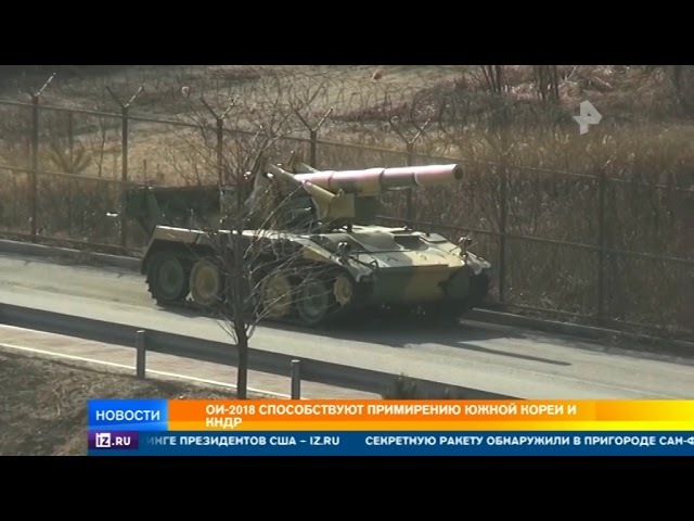 ОИ-2018 способствуют примирению Южной Кореи и КНДР