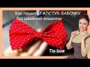 Как пошить галстук-бабочку за 20 минут без швейной машинки!