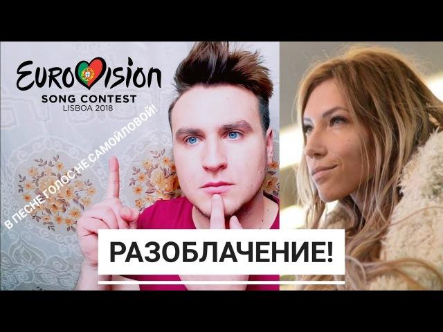 Разоблачение Юлии Самойловой.Голос до обработки в песне