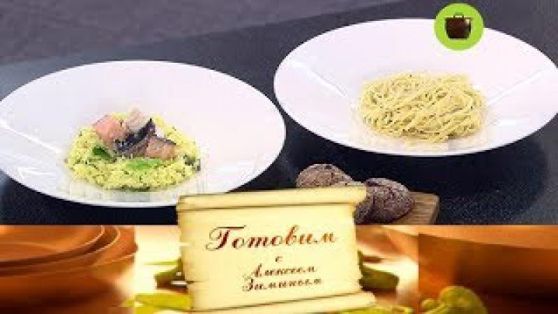 «Готовим сАлексеем Зиминым»: Обед «Римские каникулы»