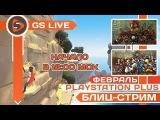 Бесплатные игры PS Plus - февраль 2018. RIME, Knack, Grand Kingdom. Стрим GS LIVE BLITZ