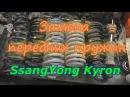 Замена передних пружин SsangYong Kyron, Лифт подвески