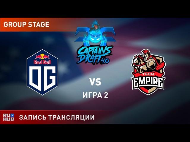 OG vs Empire Capitans Draft 4 0 game 2 Adekvat Smile