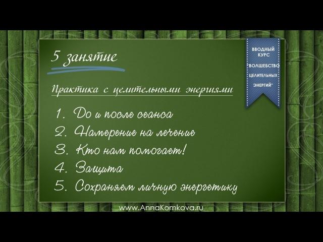 Практика по исцелению (№5)