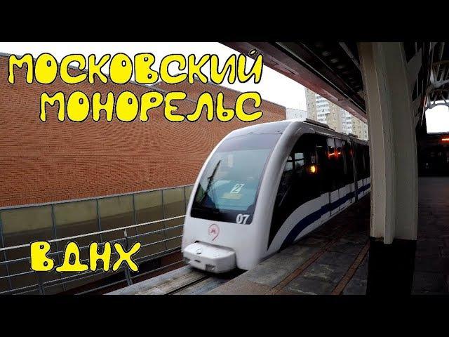 Московский монорельс. Каток на ВДНХ. Обзор квартиры