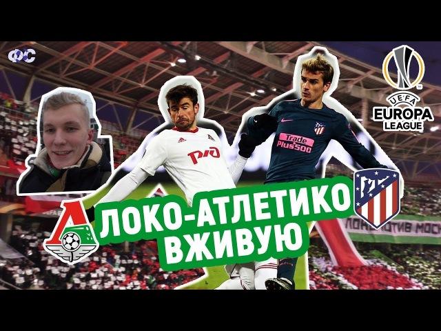 ЛОКО - АТЛЕТИКО ВЖИВУЮ Плей-офф Лиги Европы 2017-18