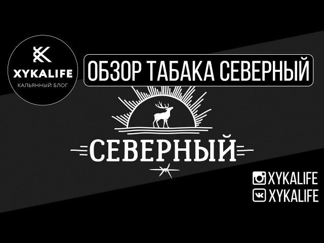 Обзор табака для кальяна Северный/РОЗЫГРЫШ/Nuahule Smoke Екатеринбург