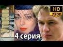 Утесов Песня длиною в жизнь 4 серия из 12 Россия биография музыка 2006