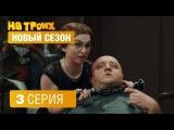 На троих - НОВАЯ СЕРИЯ 2017 - 4 сезон 3 серия   ЮМОР ICTV